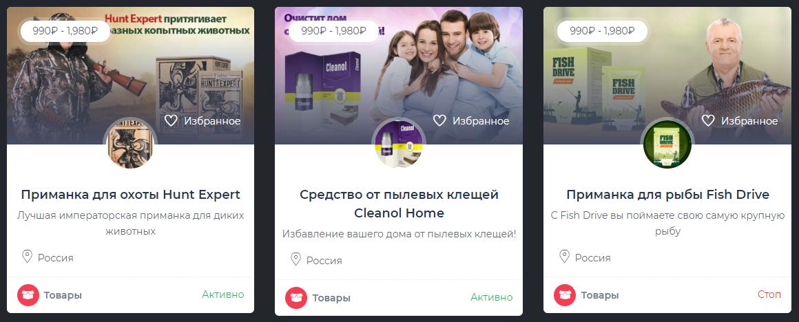 Мобильное приложение Поиск по акционным товарам